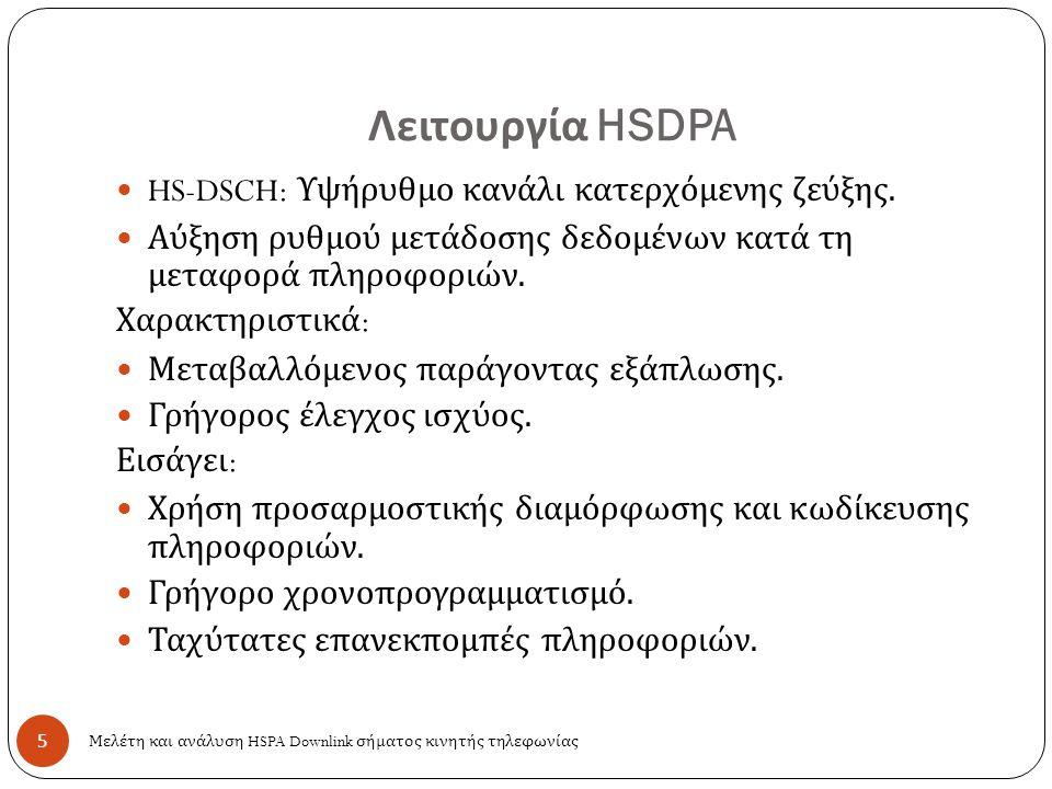Λειτουργία HSDPA 5 HS-DSCH: Υψήρυθμο κανάλι κατερχόμενης ζεύξης. Αύξηση ρυθμού μετάδοσης δεδομένων κατά τη μεταφορά πληροφοριών. Χαρακτηριστικά : Μετα