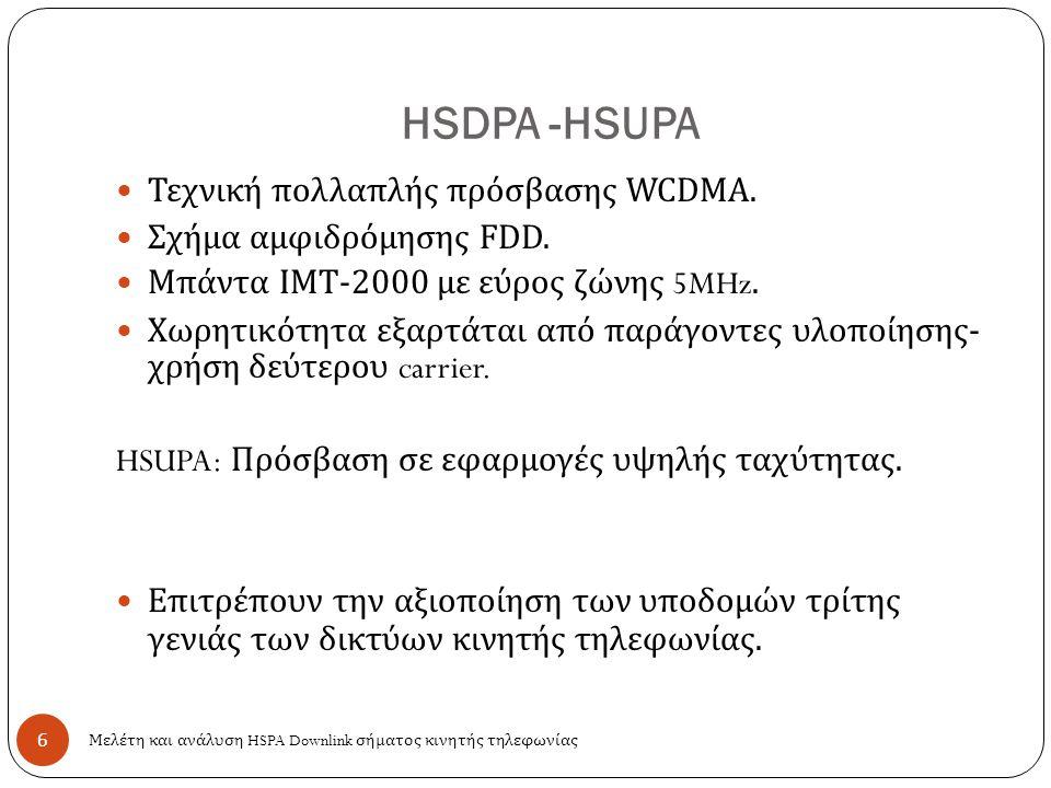 HSDPA -HSUPA 6 Τεχνική πολλαπλής πρόσβασης WCDMA. Σχήμα αμφιδρόμησης FDD. Μπάντα ΙΜΤ -2000 με εύρος ζώνης 5MHz. Χωρητικότητα εξαρτάται από παράγοντες
