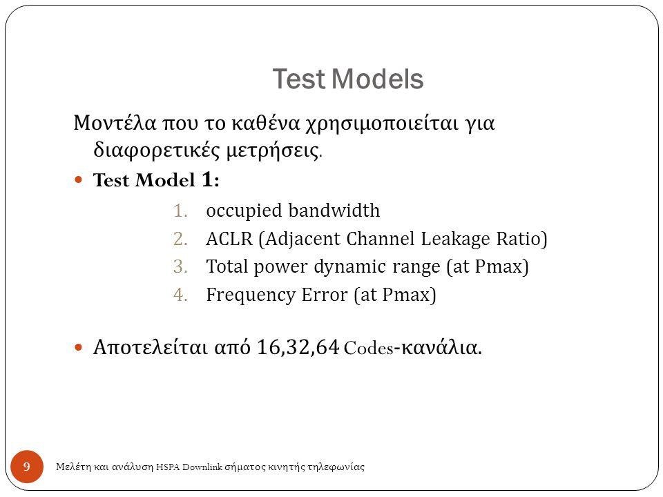 Test Models 9 Μοντέλα που το καθένα χρησιμοποιείται για διαφορετικές μετρήσεις. Test Model 1: 1.occupied bandwidth 2.ACLR (Adjacent Channel Leakage Ra