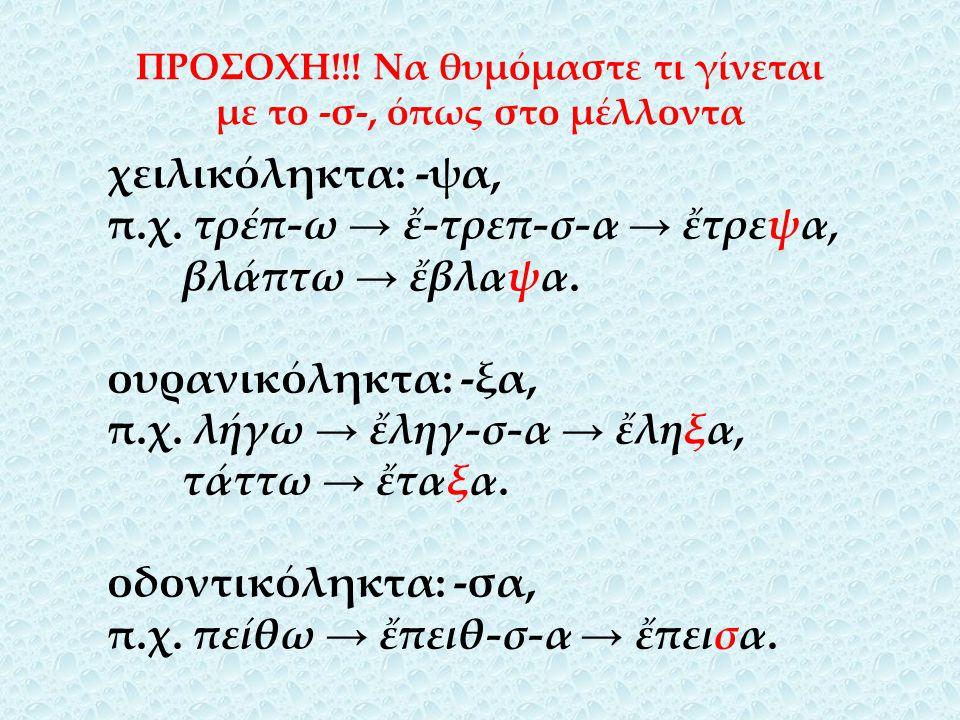 χειλικόληκτα: -ψα, π.χ.τρέπ-ω → ἔ-τρεπ-σ-α → ἔτρεψα, βλάπτω → ἔβλαψα.