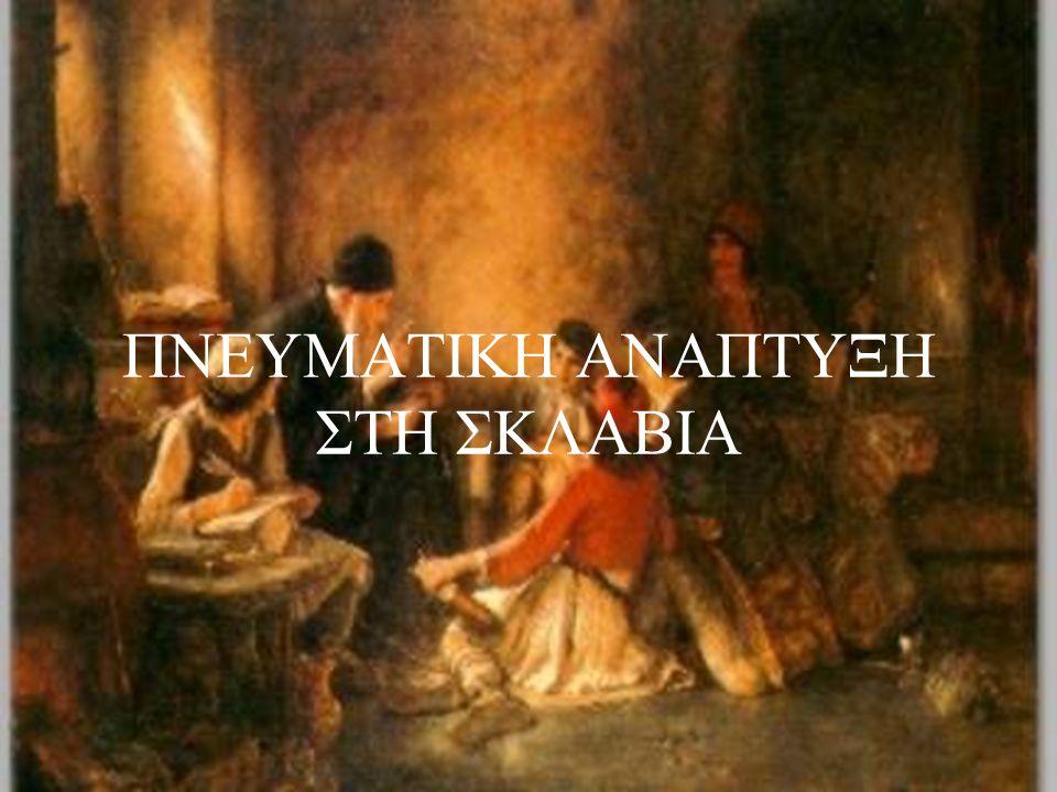 Έργα Παρά τη σκλαβιά οι Έλληνες ανέπτυξαν τα γράμματα και τις τέχνες,ιδίως στις λατινοκρατούμενες περιοχές.Η άνθηση της ποίησης και του θεάτρου στην Κρήτη έμεινε στην ιστορία ως κριτική αναγέννηση.
