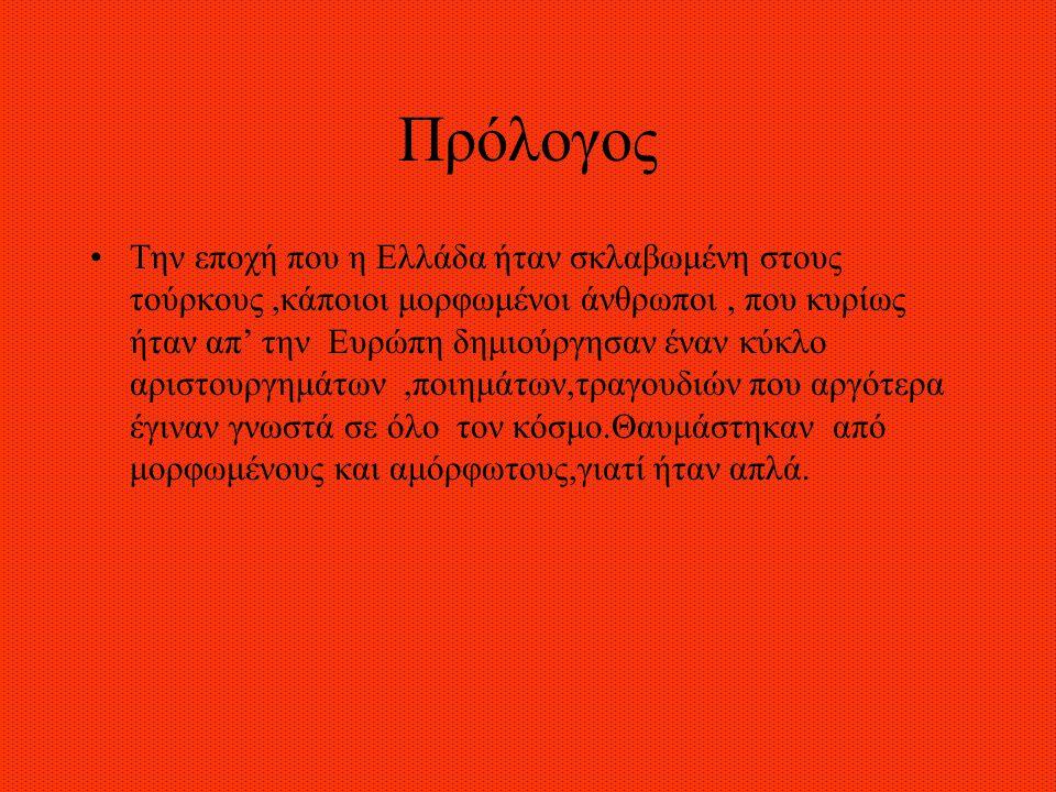 Πρόλογος Την εποχή που η Ελλάδα ήταν σκλαβωμένη στους τούρκους,κάποιοι μορφωμένοι άνθρωποι, που κυρίως ήταν απ' την Ευρώπη δημιούργησαν έναν κύκλο αρι