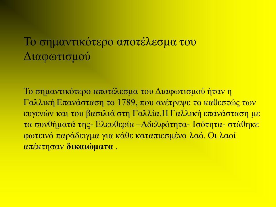 Επίλογος Οι Έλληνες παρά τα δεινά της σκλαβιάς παρέμειναν ένας πνευματικός λαός, κρατώντας τη θρησκεία τους, τη γλώσσα και τον πολιτισμό τους.