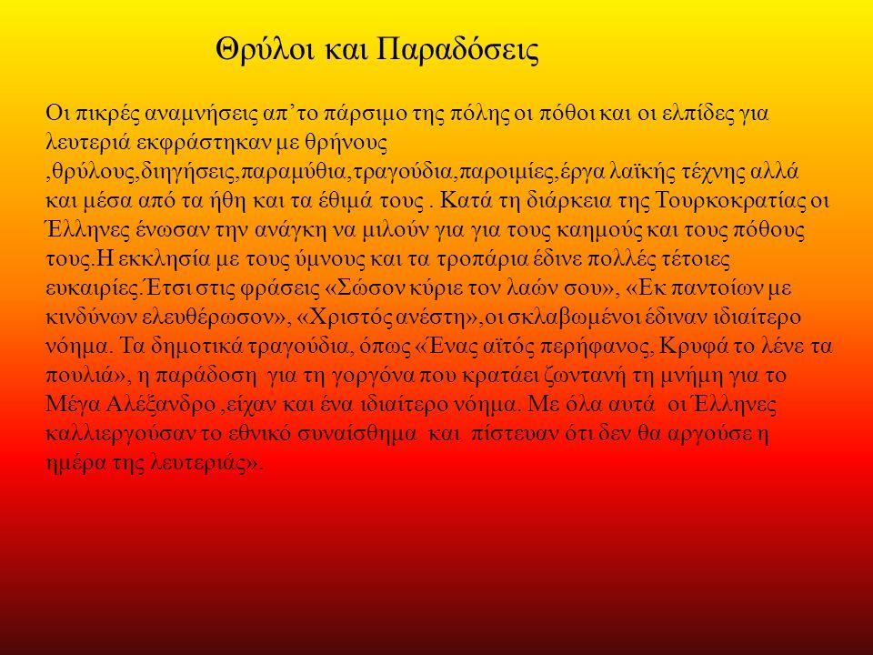 Οι Δάσκαλοι του Γένους Οι δάσκαλοι του Γένους ήταν μορφωμένοι,πλούσιοι που πίστευαν πως για να ελευθερωθούν οι Έλληνες έπρεπε να μορφωθούν.Οι δάσκαλοι του γένους ήταν ο Αδαμάντιος Κοραής και ο Κοσμάς Αιτωλός.Ίδρυσαν 200(κοινά),δηλαδή δημοτικά και και δέκα (ελληνικά),δηλαδή γυμνάσια Αδαμάντιος Κοραής