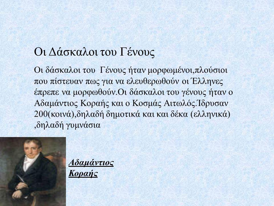 Οι Δάσκαλοι του Γένους Οι δάσκαλοι του Γένους ήταν μορφωμένοι,πλούσιοι που πίστευαν πως για να ελευθερωθούν οι Έλληνες έπρεπε να μορφωθούν.Οι δάσκαλοι