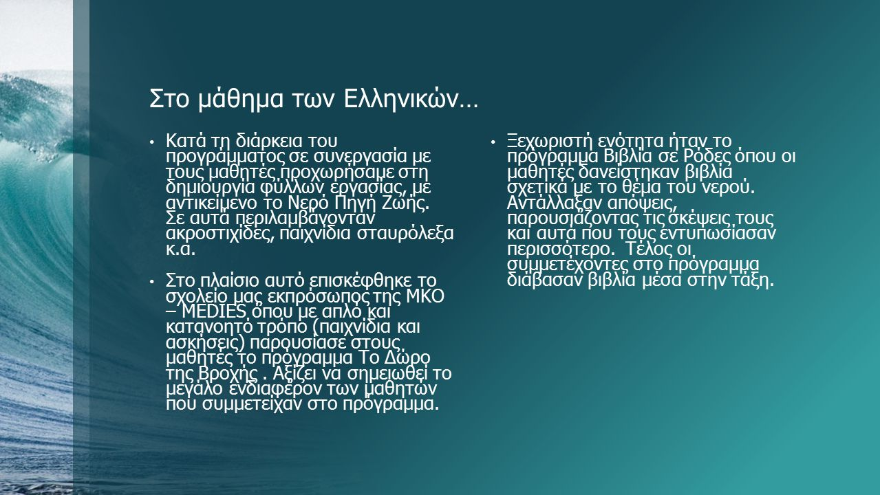 Στο μάθημα των Ελληνικών… Κατά τη διάρκεια του προγράμματος σε συνεργασία με τους μαθητές προχωρήσαμε στη δημιουργία φύλλων εργασίας, με αντικείμενο τ