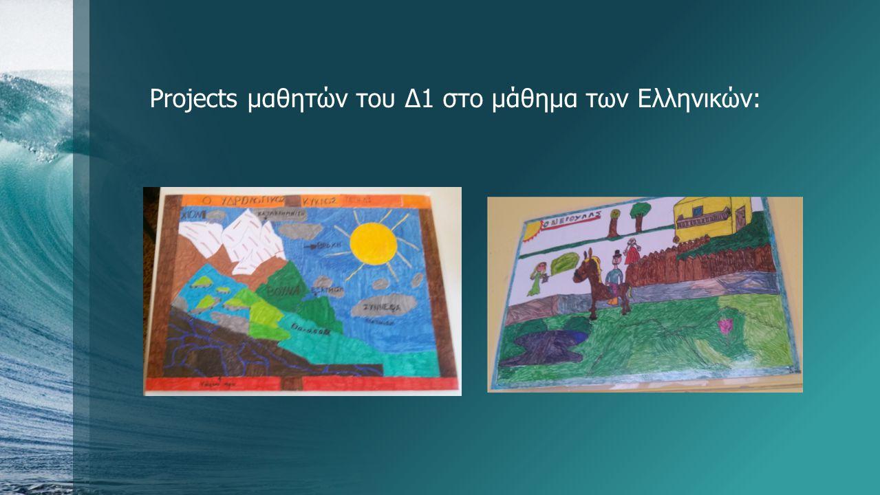 Projects μαθητών του Δ1 στο μάθημα των Ελληνικών: