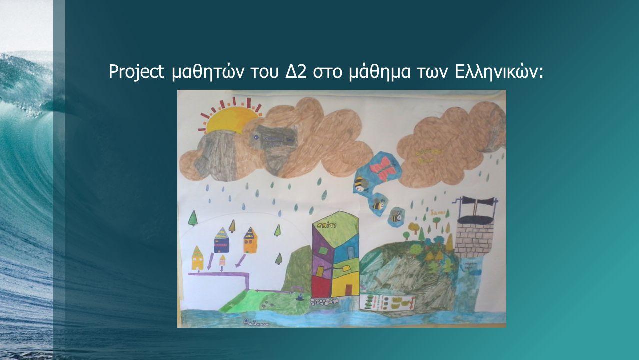 Project μαθητών του Δ2 στο μάθημα των Ελληνικών: