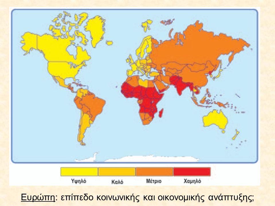 Ευρώπη: επίπεδο κοινωνικής και οικονομικής ανάπτυξης;