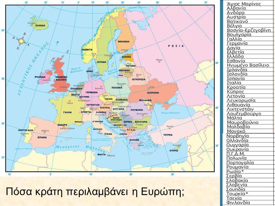Πόσα κράτη περιλαμβάνει η Ευρώπη; Προσοχή, μην ξεχάσουμε τα πολύ μικρά κράτη: Ανδόρα, Λιχνενστάιν Άγ.