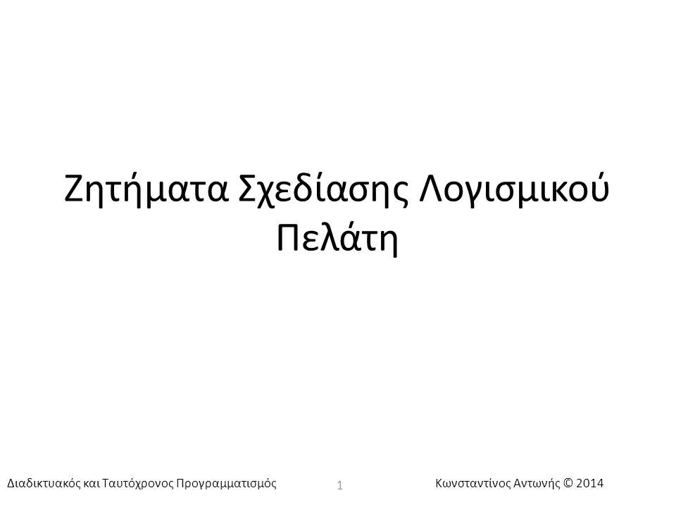 Κωνσταντίνος Αντωνής © 2014Διαδικτυακός και Ταυτόχρονος Προγραμματισμός Ζητήματα Σχεδίασης Λογισμικού Πελάτη 1
