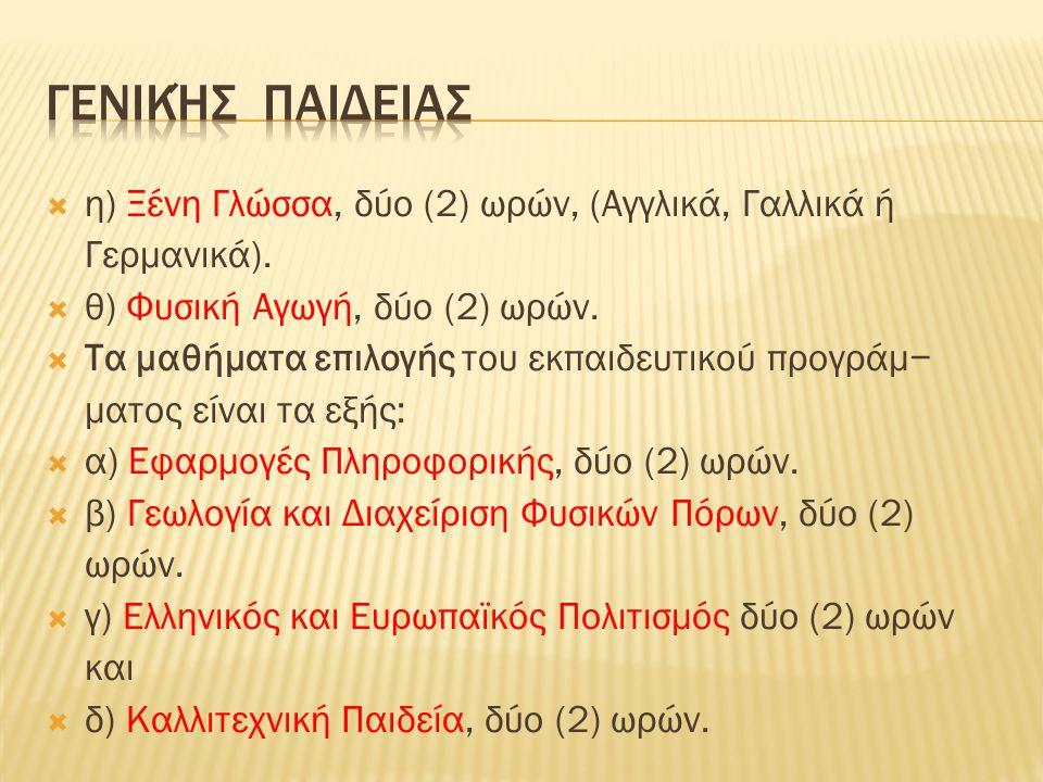  η) Ξένη Γλώσσα, δύο (2) ωρών, (Αγγλικά, Γαλλικά ή Γερμανικά).  θ) Φυσική Αγωγή, δύο (2) ωρών.  Τα μαθήματα επιλογής του εκπαιδευτικού προγράμ− ματ