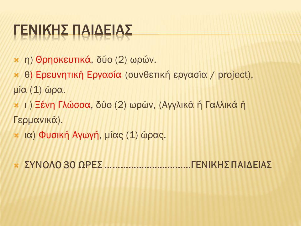  η) Θρησκευτικά, δύο (2) ωρών.  θ) Ερευνητική Εργασία (συνθετική εργασία / project), μία (1) ώρα.  ι ) Ξένη Γλώσσα, δύο (2) ωρών, (Αγγλικά ή Γαλλικ