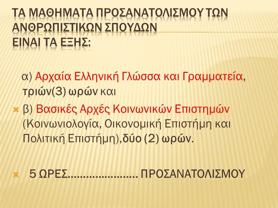 α) Αρχαία Ελληνική Γλώσσα και Γραμματεία, τριών(3) ωρών και  β) Βασικές Αρχές Κοινωνικών Επιστημών (Κοινωνιολογία, Οικονομική Επιστήμη και Πολιτική Ε