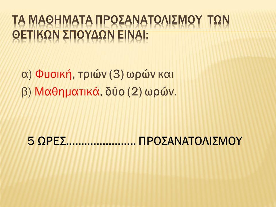 α) Φυσική, τριών (3) ωρών και β) Μαθηματικά, δύο (2) ωρών. 5 ΩΡΕΣ………………….. ΠΡΟΣΑΝΑΤΟΛΙΣΜΟΥ