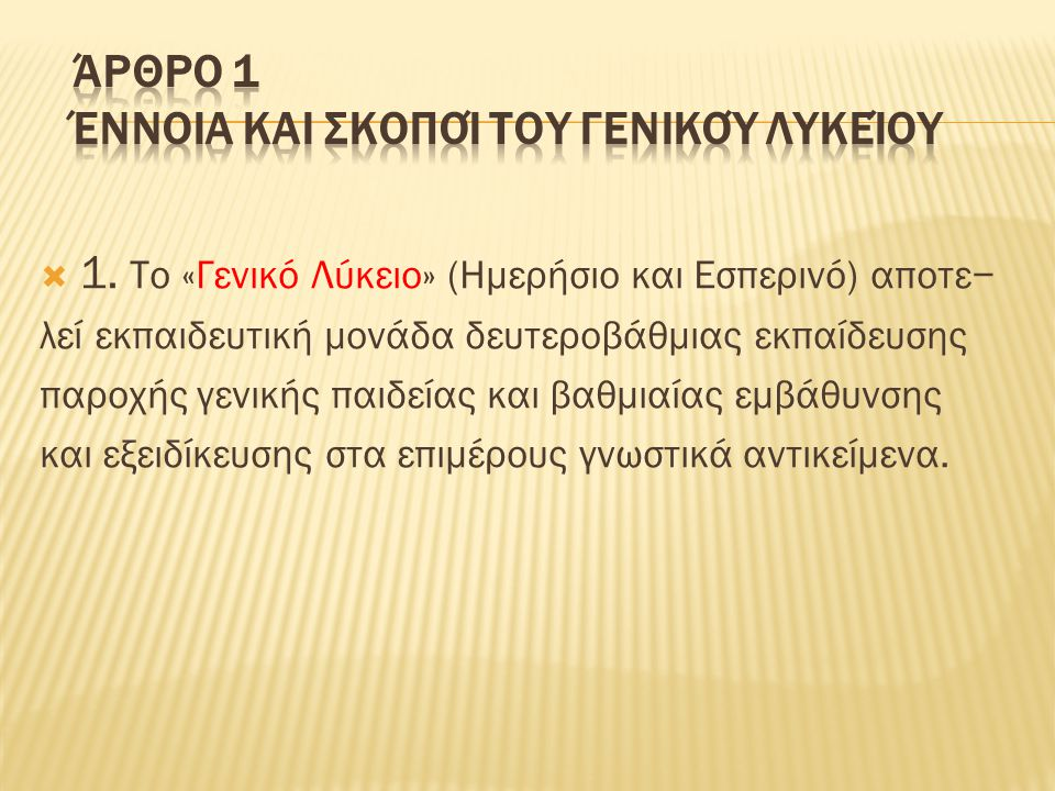  I.Νεοελληνική Γλώσσα και Λογοτεχνία.  II. Μαθηματικά και Στοιχεία Στατιστικής.