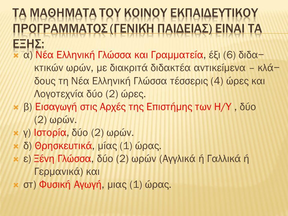  α) Νέα Ελληνική Γλώσσα και Γραμματεία, έξι (6) διδα− κτικών ωρών, με διακριτά διδακτέα αντικείμενα – κλά− δους τη Νέα Ελληνική Γλώσσα τέσσερις (4) ώ