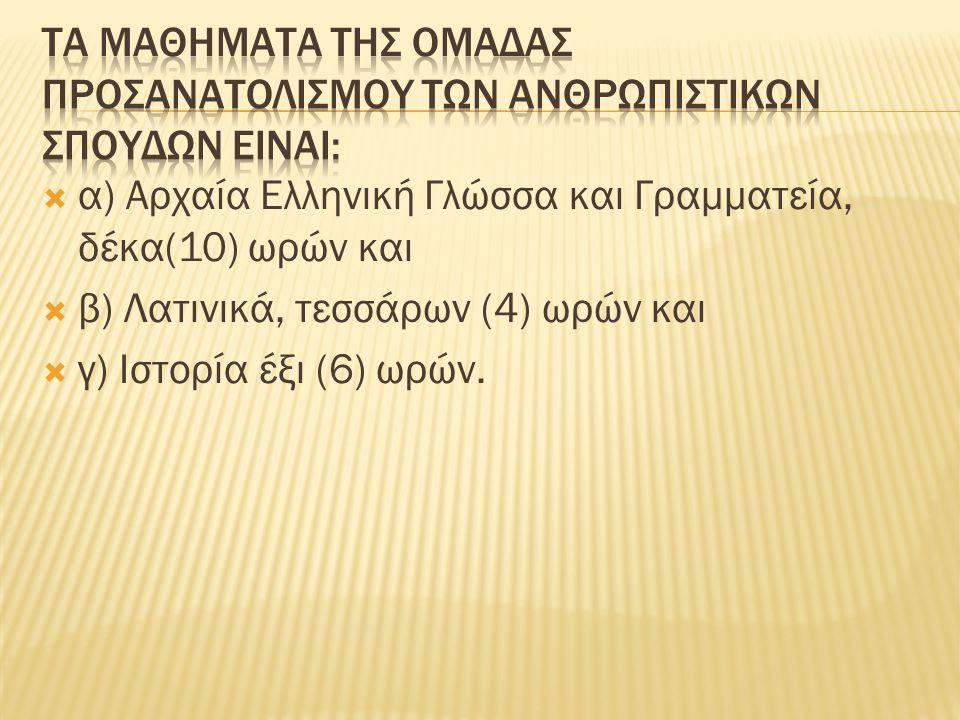  α) Αρχαία Ελληνική Γλώσσα και Γραμματεία, δέκα(10) ωρών και  β) Λατινικά, τεσσάρων (4) ωρών και  γ) Ιστορία έξι (6) ωρών.