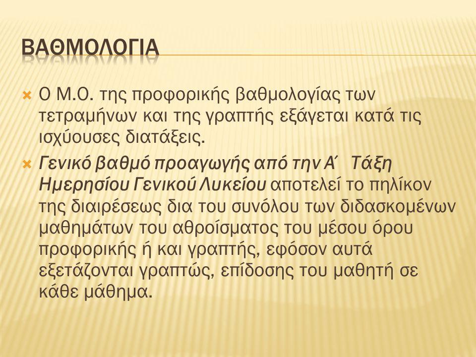  Ο Μ.Ο. της προφορικής βαθμολογίας των τετραμήνων και της γραπτής εξάγεται κατά τις ισχύουσες διατάξεις.  Γενικό βαθμό προαγωγής από την Α΄ Τάξη Ημε