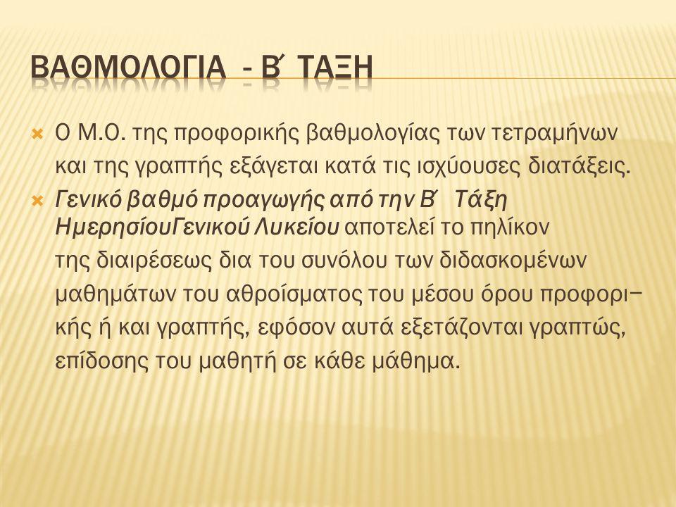  Ο Μ.Ο. της προφορικής βαθμολογίας των τετραμήνων και της γραπτής εξάγεται κατά τις ισχύουσες διατάξεις.  Γενικό βαθμό προαγωγής από την Β΄ Τάξη Ημε