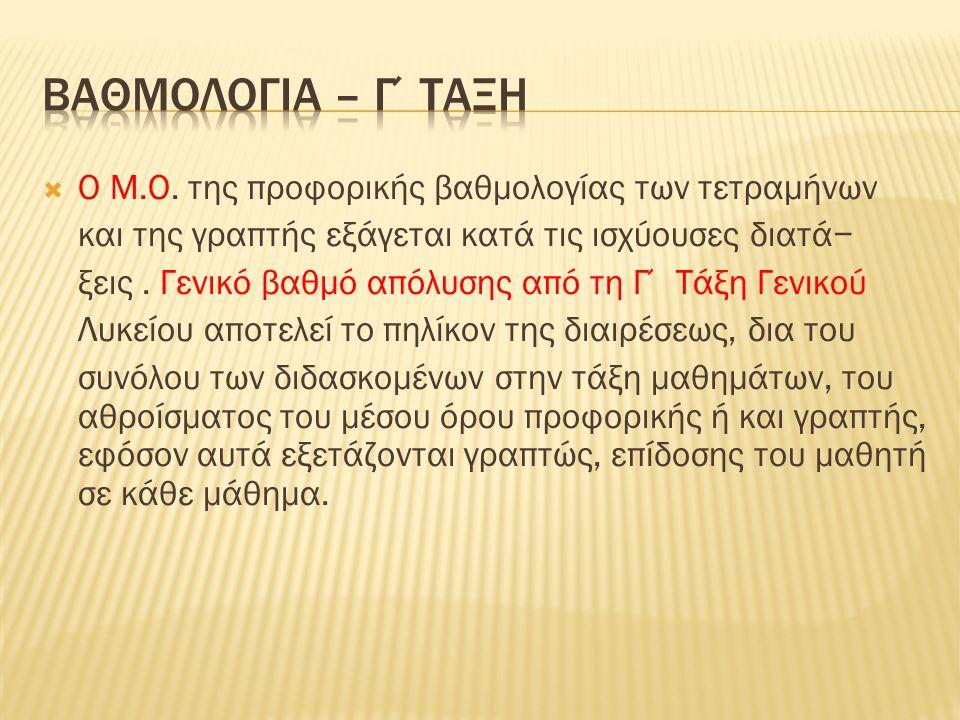  Ο Μ.Ο. της προφορικής βαθμολογίας των τετραμήνων και της γραπτής εξάγεται κατά τις ισχύουσες διατά− ξεις. Γενικό βαθμό απόλυσης από τη Γ΄ Τάξη Γενικ