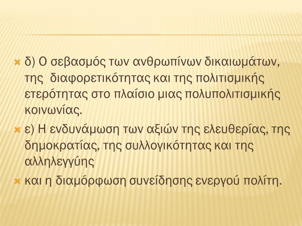  δ) Ο σεβασμός των ανθρωπίνων δικαιωμάτων, της διαφορετικότητας και της πολιτισμικής ετερότητας στο πλαίσιο μιας πολυπολιτισμικής κοινωνίας.  ε) Η ε