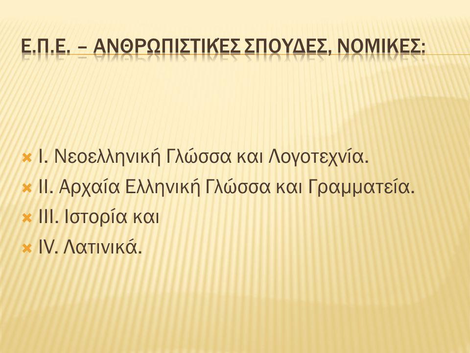  I. Νεοελληνική Γλώσσα και Λογοτεχνία.  II. Αρχαία Ελληνική Γλώσσα και Γραμματεία.  III. Ιστορία και  IV. Λατινικά.