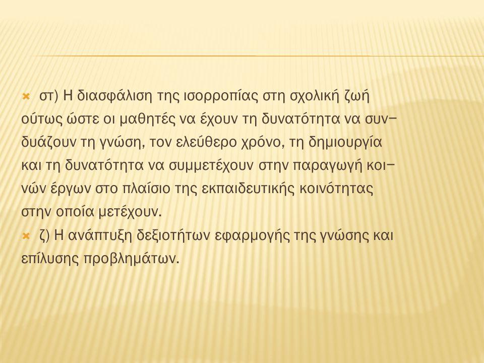 α) Αρχαία Ελληνική Γλώσσα και Γραμματεία, τριών(3) ωρών και  β) Βασικές Αρχές Κοινωνικών Επιστημών (Κοινωνιολογία, Οικονομική Επιστήμη και Πολιτική Επιστήμη),δύο (2) ωρών.
