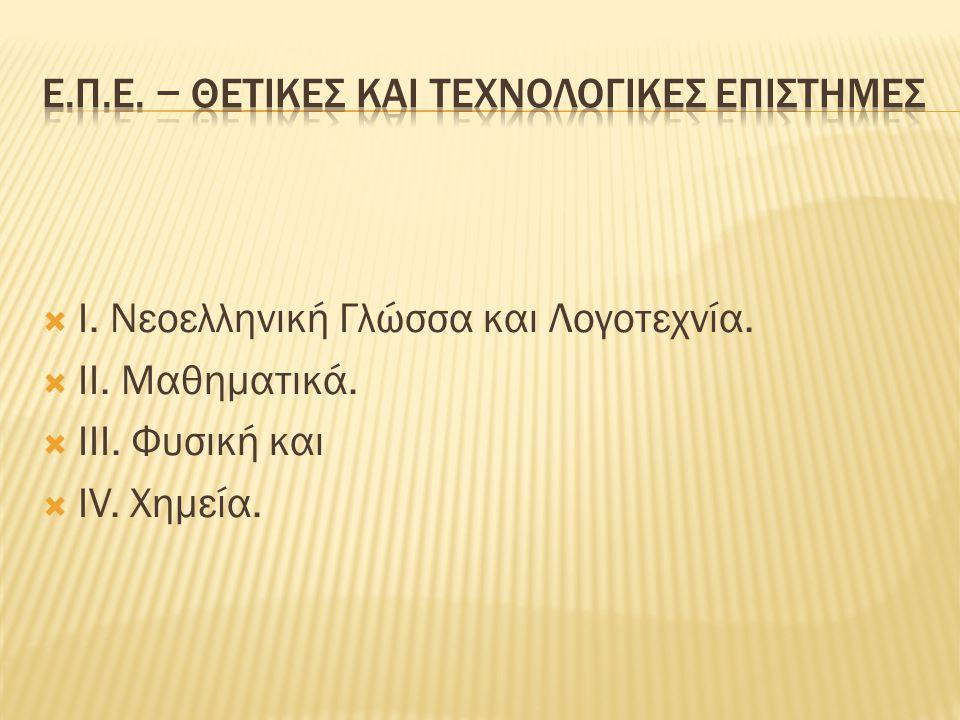  I. Νεοελληνική Γλώσσα και Λογοτεχνία.  II. Μαθηματικά.  III. Φυσική και  IV. Χημεία.