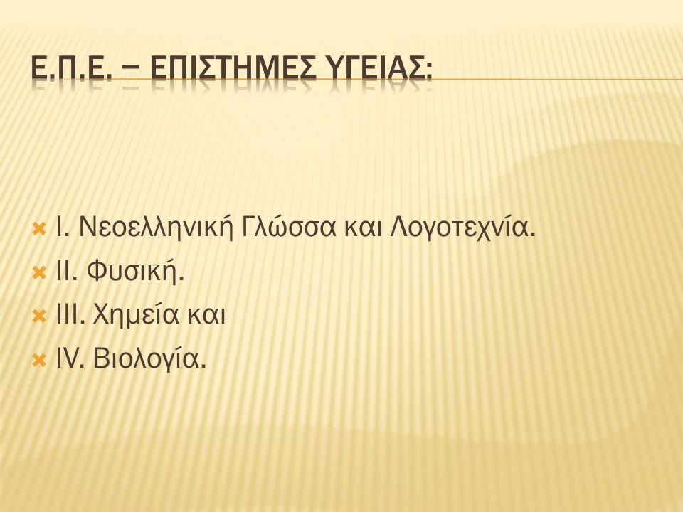  I. Νεοελληνική Γλώσσα και Λογοτεχνία.  II. Φυσική.  III. Χημεία και  IV. Βιολογία.
