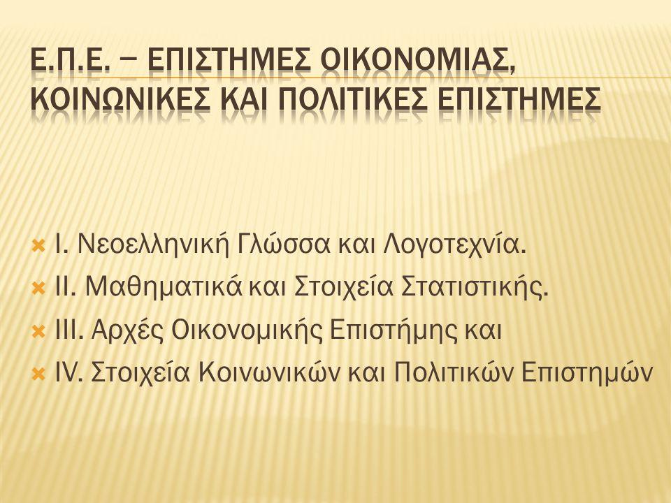  I. Νεοελληνική Γλώσσα και Λογοτεχνία.  II. Μαθηματικά και Στοιχεία Στατιστικής.