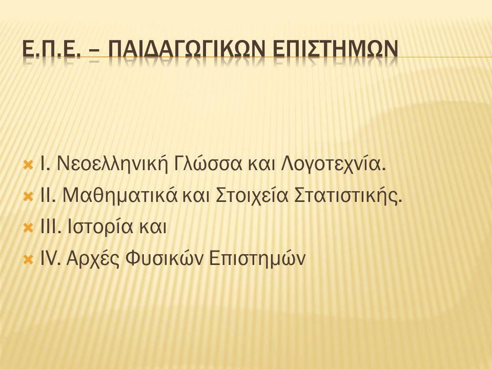  I. Νεοελληνική Γλώσσα και Λογοτεχνία.  II. Μαθηματικά και Στοιχεία Στατιστικής.  III. Ιστορία και  IV. Αρχές Φυσικών Επιστημών