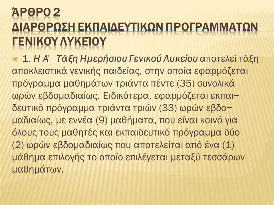  I.Νεοελληνική Γλώσσα και Λογοτεχνία.  II. Αρχαία Ελληνική Γλώσσα και Γραμματεία.
