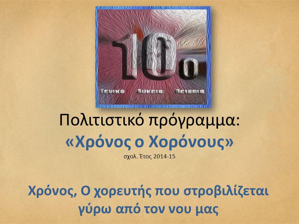 Πολιτιστικό πρόγραμμα: «Χρόνος ο Χορόνους» σχολ.