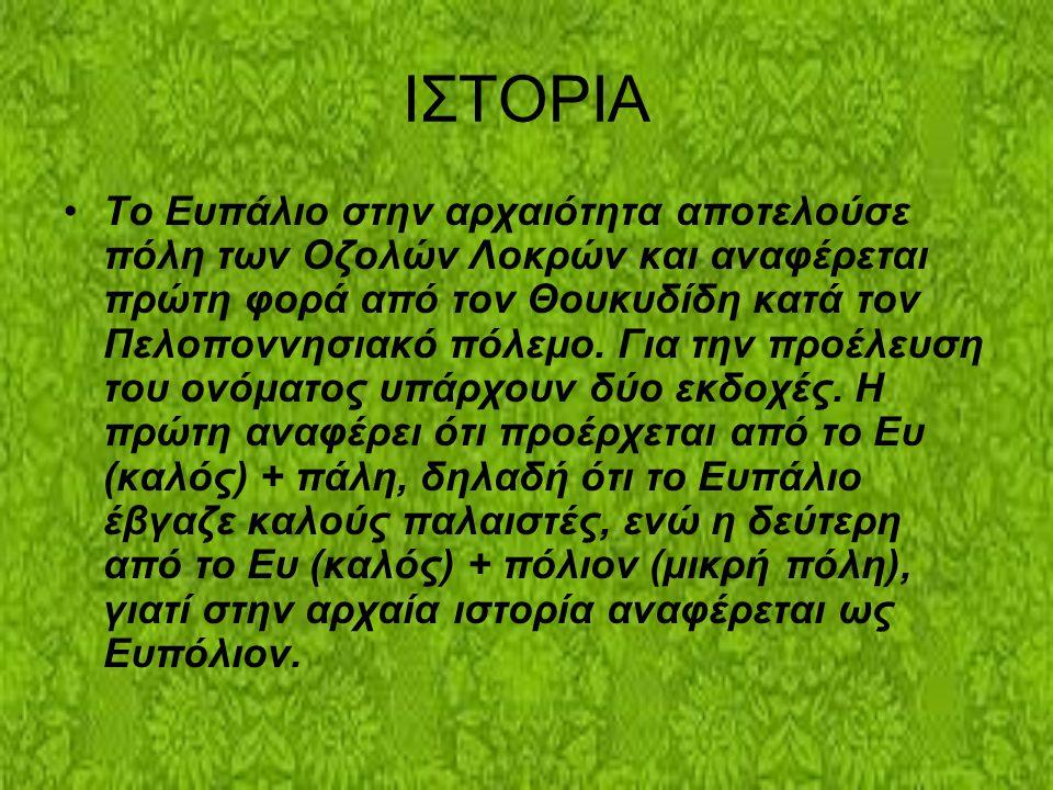 ΙΣΤΟΡΙΑ Το Ευπάλιο στην αρχαιότητα αποτελούσε πόλη των Οζολών Λοκρών και αναφέρεται πρώτη φορά από τον Θουκυδίδη κατά τον Πελοποννησιακό πόλεμο. Για τ