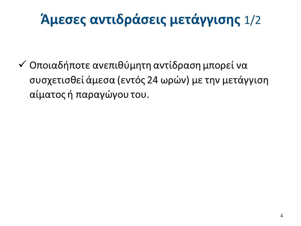 Άμεσες αντιδράσεις μετάγγισης 2/2 Ανοσολογικές Οξεία αιμολυτική.