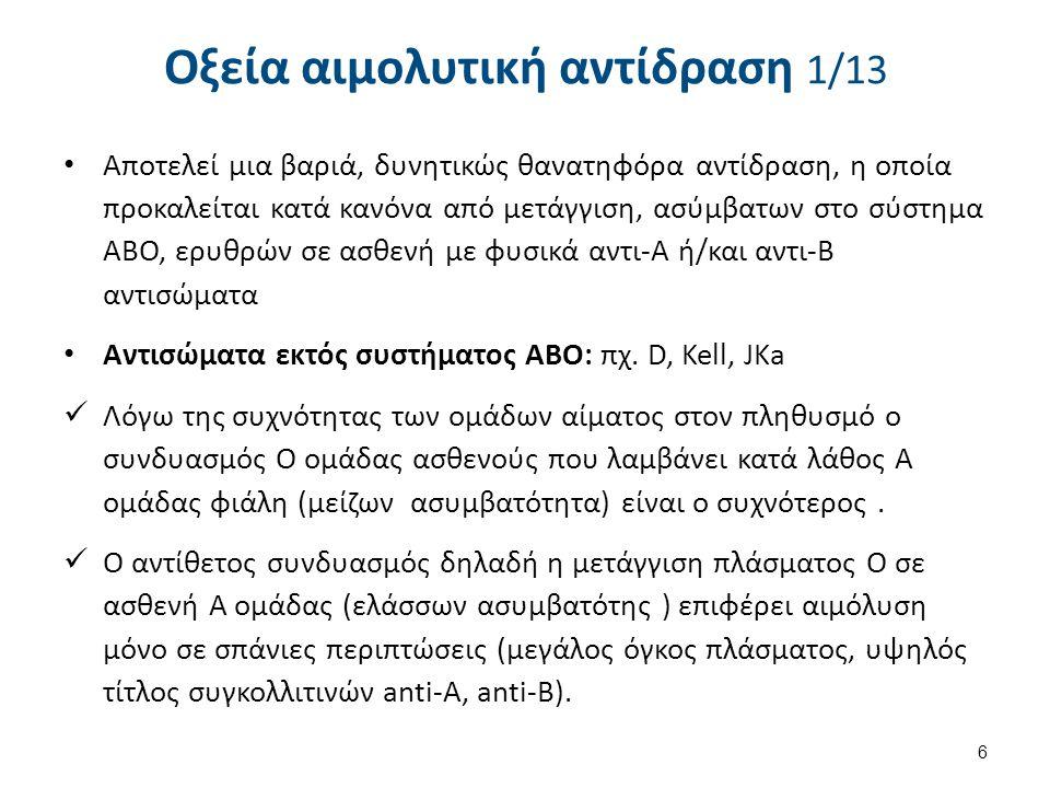Αλλοανοσοποίηση ερυθρών 6/6 Αντιμετώπιση: μετάγγιση με Σ.Ε.