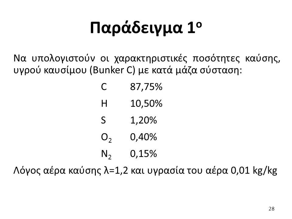 Παράδειγμα 1 ο Να υπολογιστούν οι χαρακτηριστικές ποσότητες καύσης, υγρού καυσίμου (Bunker C) με κατά μάζα σύσταση: C87,75% H10,50% S1,20% O 2 0,40% N 2 0,15% Λόγος αέρα καύσης λ=1,2 και υγρασία του αέρα 0,01 kg/kg 28