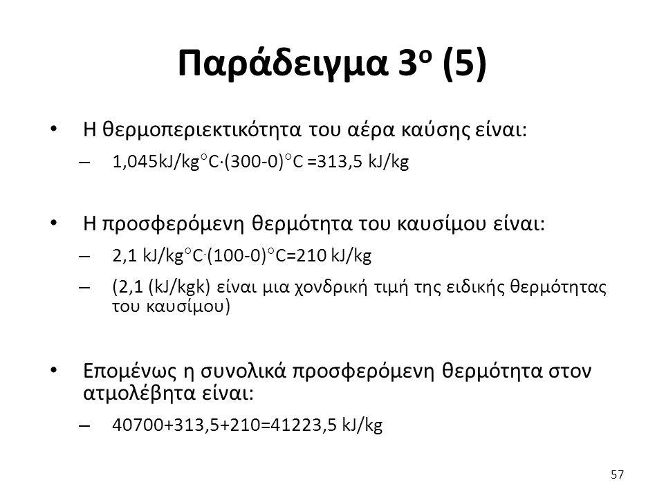 Παράδειγμα 3 ο (5) Η θερμοπεριεκτικότητα του αέρα καύσης είναι: – 1,045kJ/kg  C  (300-0)  C =313,5 kJ/kg Η προσφερόμενη θερμότητα του καυσίμου είναι: – 2,1 kJ/kg  C.