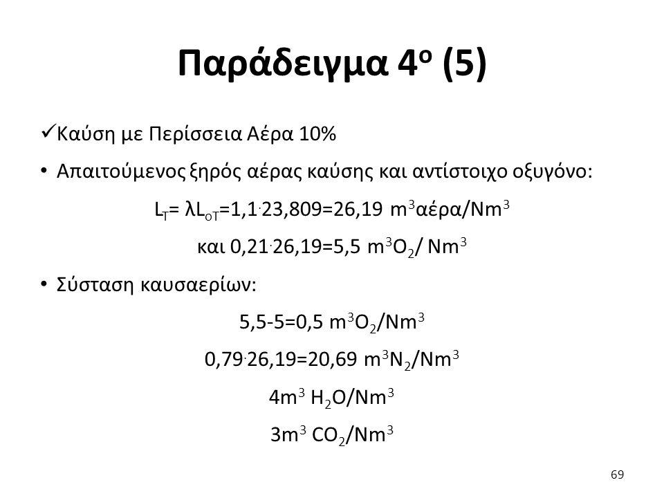Παράδειγμα 4 ο (5) Καύση με Περίσσεια Αέρα 10% Απαιτούμενος ξηρός αέρας καύσης και αντίστοιχο οξυγόνο: L T = λL oT =1,1.