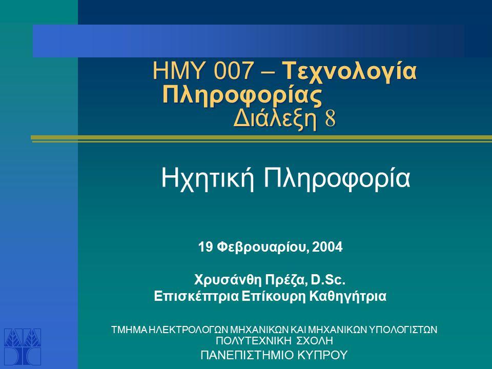 ΗΜΥ 007 – Τεχνολογία Πληροφορίας Διάλεξη 8 Ηχητική Πληροφορία 19 Φεβρουαρίου, 2004 Χρυσάνθη Πρέζα, D.Sc. Επισκέπτρια Επίκουρη Καθηγήτρια TΜΗΜΑ ΗΛΕΚΤΡΟ