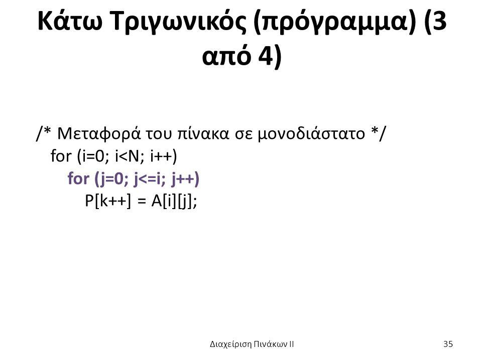 Κάτω Τριγωνικός (πρόγραμμα) (3 από 4) /* Μεταφορά του πίνακα σε μονοδιάστατο */ for (i=0; i<N; i++) for (j=0; j<=i; j++) P[k++] = A[i][j]; Διαχείριση Πινάκων ΙΙ 35