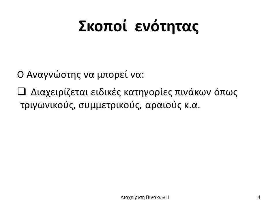 Σκοποί ενότητας Ο Αναγνώστης να μπορεί να:  Διαχειρίζεται ειδικές κατηγορίες πινάκων όπως τριγωνικούς, συμμετρικούς, αραιούς κ.α.