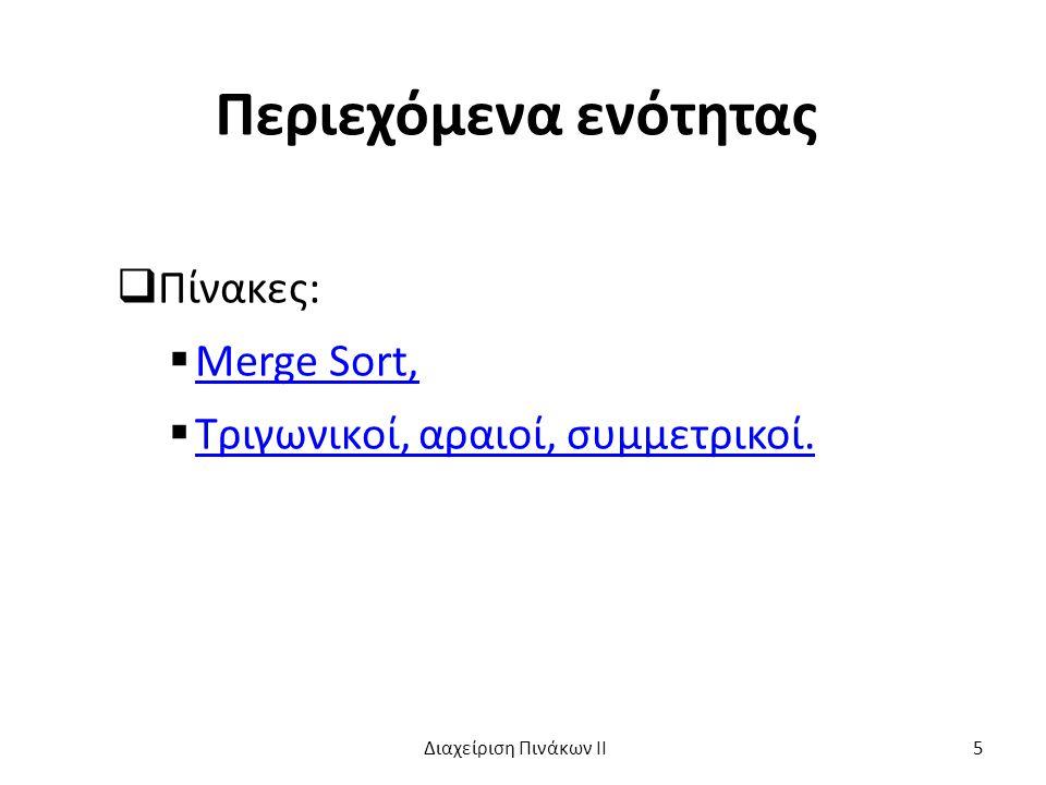 Περιεχόμενα ενότητας  Πίνακες:  Merge Sort, Merge Sort,  Τριγωνικοί, αραιοί, συμμετρικοί.