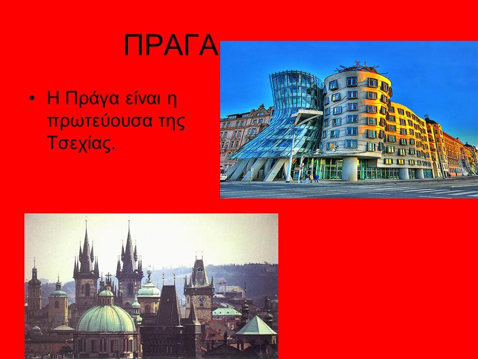 ΠΡΑΓΑ Η Πράγα είναι η πρωτεύουσα της Τσεχίας.
