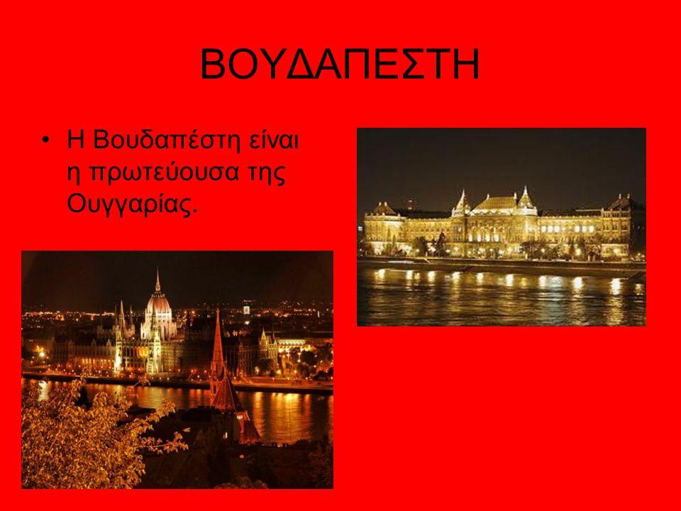ΒΟΥΔΑΠΕΣΤΗ Η Βουδαπέστη είναι η πρωτεύουσα της Ουγγαρίας.