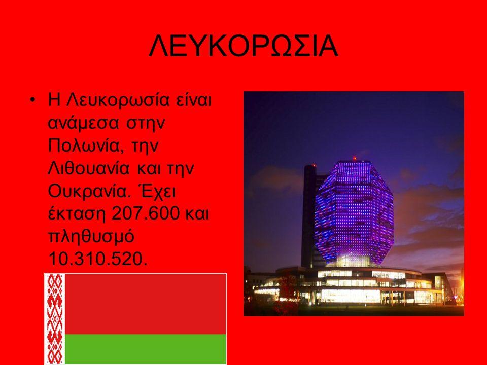 ΛΕΥΚΟΡΩΣΙΑ Η Λευκορωσία είναι ανάμεσα στην Πολωνία, την Λιθουανία και την Ουκρανία. Έχει έκταση 207.600 και πληθυσμό 10.310.520.