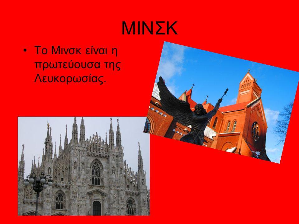 ΜΙΝΣΚ Το Μινσκ είναι η πρωτεύουσα της Λευκορωσίας.