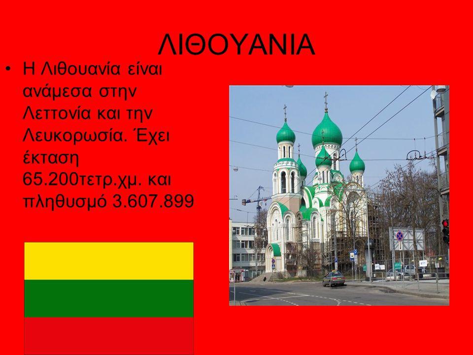 ΛΙΘΟΥΑΝΙΑ Η Λιθουανία είναι ανάμεσα στην Λεττονία και την Λευκορωσία. Έχει έκταση 65.200τετρ.χμ. και πληθυσμό 3.607.899