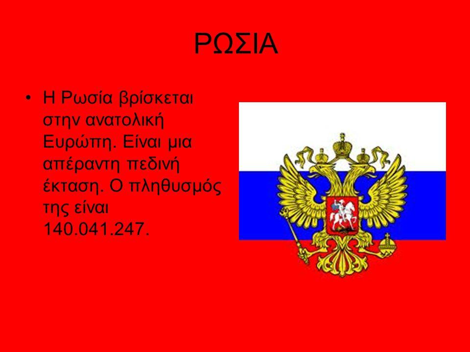 ΡΩΣΙΑ Η Ρωσία βρίσκεται στην ανατολική Ευρώπη. Είναι μια απέραντη πεδινή έκταση. Ο πληθυσμός της είναι 140.041.247.